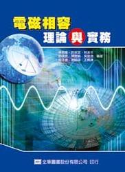 電磁相容理論與實務-cover
