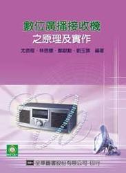 數位廣播接收機之原理及實作-cover