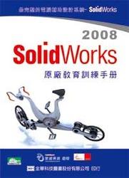 SolidWorks 2008 原廠教育訓練手冊-cover
