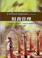 財務管理 (Corporate Finance: A Focused Approach, 2/e)-cover
