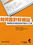 如何設計好網站─網頁配色與版型設計秘訣大公開 (The Principles of Beautiful Web Design)-cover