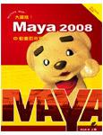 大躍進!Maya 2008 的動畫即效見本-cover