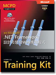 使用 Microsoft .NET Framework 設計與開發 Web 應用程式 (MCPD Self-Paced Training Kit (Exam 70-547): Designing and Developing Web-Based Applications Using the Microsoft .NET Framework)-cover