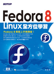 Fedora 8 Linux 全方位學習-cover