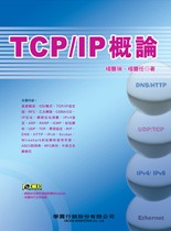TCP/IP概論-cover