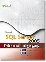SQL Server 2005 Performance Tuning 效能調校-cover