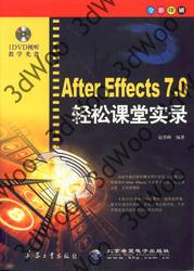 (簡體)After Effects7.0輕松課堂實錄-cover