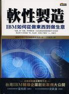 軟性製造-IBM 如何從做東西到做生意-cover