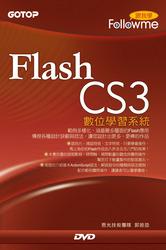 跟我學 Flash CS3 數位學習系統-cover