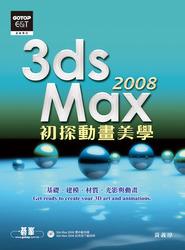 3DS MAX 2008 初探動畫美學-cover