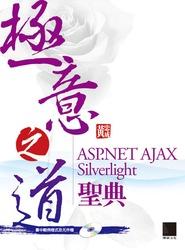 極意之道-ASP.NET AJAX / Silverlight 聖典-cover