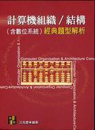 計算機組織 / 結構(含數位系統)經典題型解析, 3/e (資工所.電機所)-cover