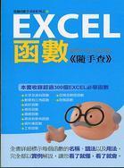 Excel 函數<隨手查>