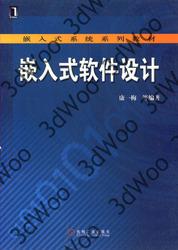 (簡體)嵌入式軟體設計-cover