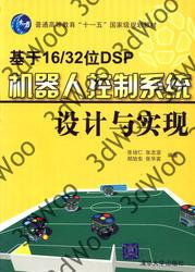 (簡體)基于16/32位DSP機器人控制系統設計與實現-cover