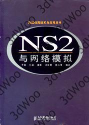 (簡體)NS2與網路模擬-cover