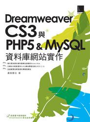 Dreamweaver CS3 與 PHP5 & MySQL 資料庫網站實作-cover