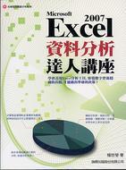 Excel 2007 資料分析達人講座