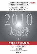 2010 大趨勢(下)-cover