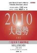 2010 大趨勢(上)-cover