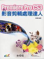 Premiere Pro CS3 影音剪輯處理達人-cover