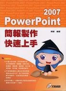 PowerPoint 2007 簡報製作快速上手-cover