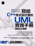 寫給 C++ 程式設計師的 UML 實務手冊-cover