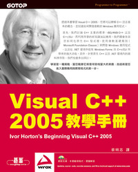 Visual C++ 2005 教學手冊 (Ivor Horton's Beginning Visual C++ 2005)-cover
