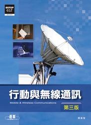 行動與無線通訊, 3/e-cover