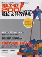 提升工作力 200%!一定要會的數位文件管理術-cover