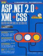 實戰 ASP.NET 2.0 + XML + CSS 動態網頁語法全應用-cover