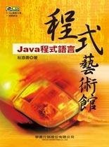 程式藝術館─Java 程式語言-cover