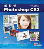 就是愛 Photoshop CS3-cover