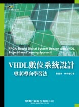 VHDL 數位系統設計─專案導向學習法-cover