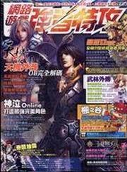 網路遊戲強者特攻 No.28-cover