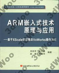 (簡體)ARM嵌入式技術原理與應用——基于XScale處理器及VxWorks操作系統-cover