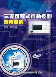 三菱可程式自動控制實用範例 (修訂三版)-cover