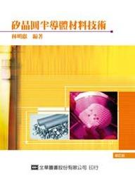 矽晶圓半導體材料技術(修訂版)-cover