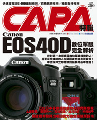 Canon EOS40D 數位單眼完全解析-cover