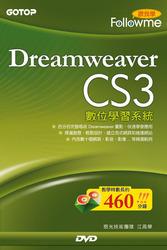 跟我學 Dreamweaver CS3 數位學習系統-cover