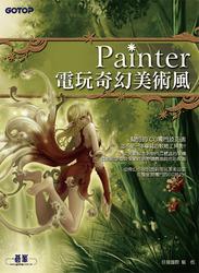 Painter 電玩奇幻美術風-cover