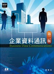 企業資料通訊, 2/e-cover