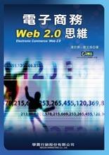 電子商務 Web 2.0 思維-cover