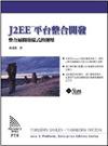 J2EE 平台整合開發-整合層開發樣式運用 (Advanced J2EE Platform Development)-cover