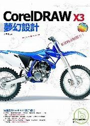 CorelDRAW X3 夢幻設計-cover