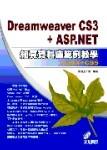 Dreamweaver CS3 + ASP.NET 網頁資料庫範例教學-AJAX + CSS-cover