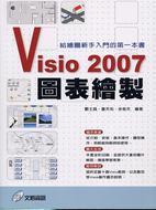 Visio 2007 圖表繪製-cover