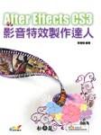 After Effects CS3 影音特效製作達人-cover