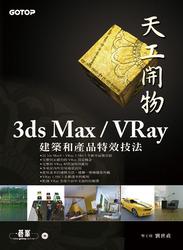 天工開物 3ds Max/VRay 建築和產品特效技法-cover
