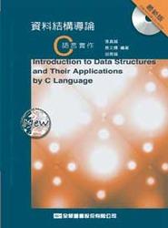 資料結構導論 C 語言實作, 3/e-cover